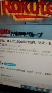 210313 楽天+郵政