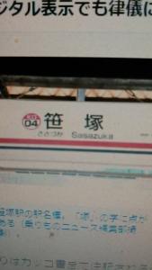 210315 笹塚