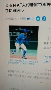 210327 田中俊太