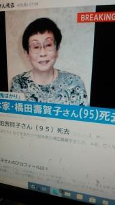 210406 橋田寿賀子さん