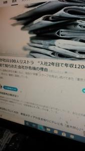 210421 東京スポーツ新聞
