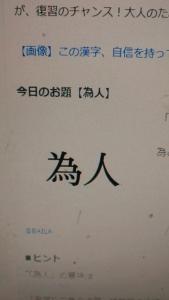 210503 漢字クイズ