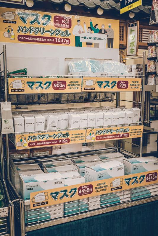 20200412_shinohkubo-fuyofukyu-11.jpg