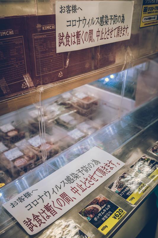 20200412_shinohkubo-fuyofukyu-13.jpg