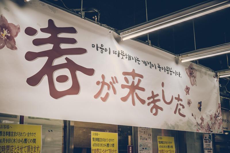 20200412_shinohkubo-fuyofukyu-14.jpg