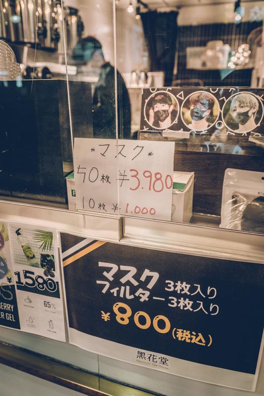 20200412_shinohkubo-fuyofukyu-19.jpg