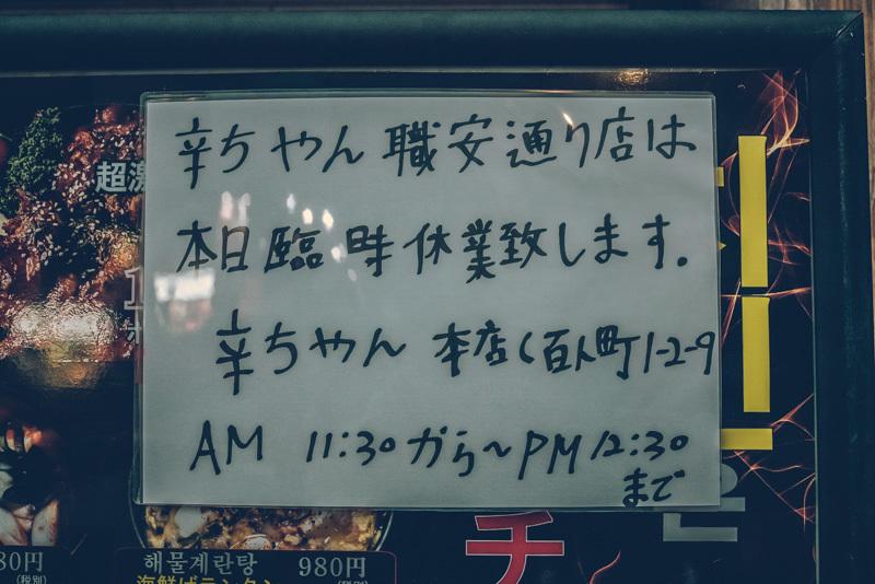 20200412_shinohkubo-fuyofukyu-2.jpg