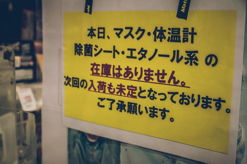 20200412_shinohkubo-fuyofukyu-24.jpg