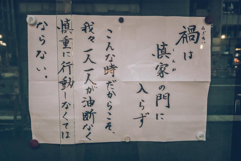 20200412_shinohkubo-fuyofukyu-3.jpg