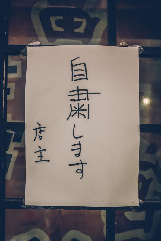 20200412_shinohkubo-fuyofukyu-4.jpg