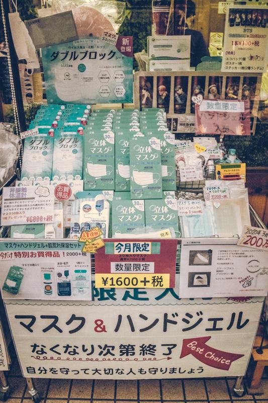 20200516_Shinohkubo-20.jpg