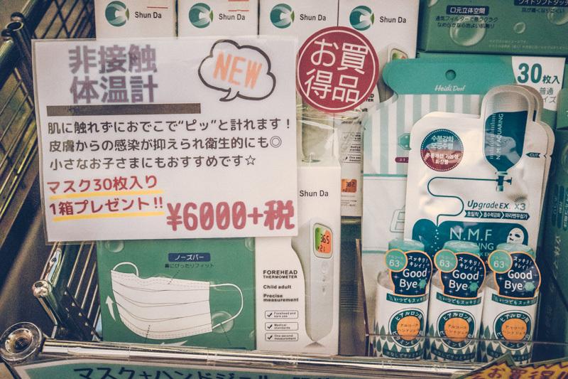 20200516_Shinohkubo-21.jpg