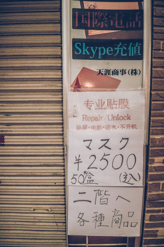 20200516_Shinohkubo-6.jpg