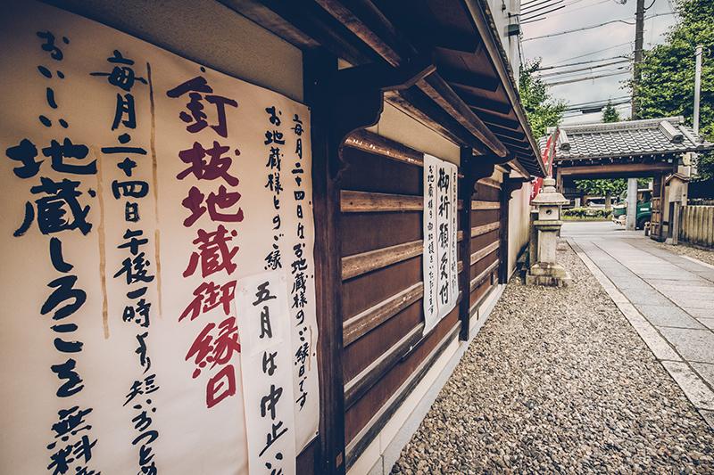 20200615_kuginukijizoson_yonakiishi-24.jpg