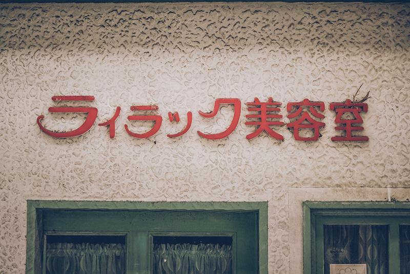 20200616_daimonshotengai-28.jpg