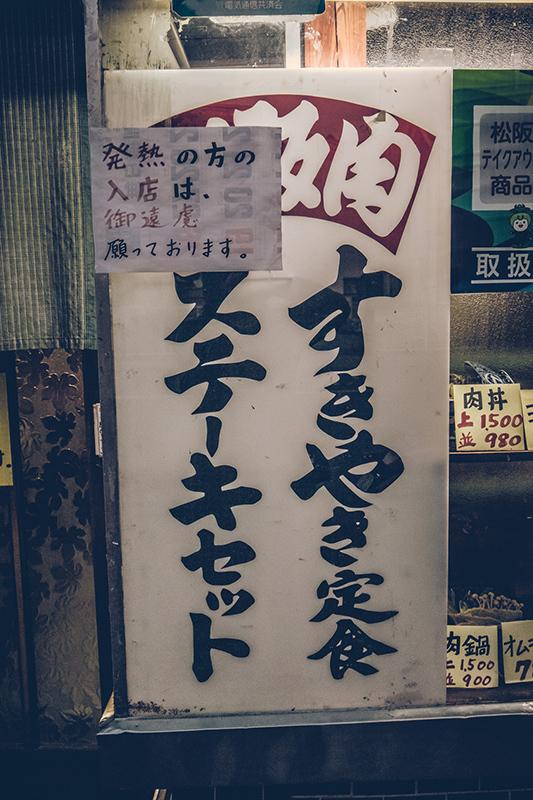 20200616_matsuzakagyu-2.jpg