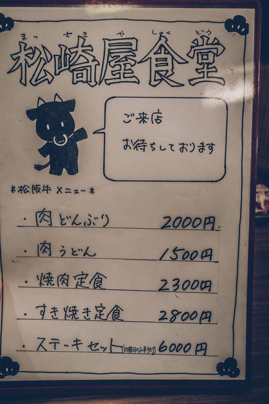 20200616_matsuzakagyu-7.jpg