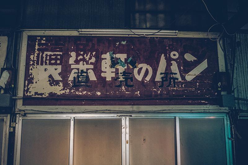 20200616_matsuzakaichiba-6.jpg