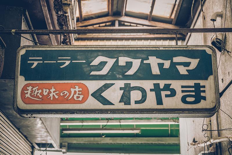 20200616_shimobuchi_market-22.jpg
