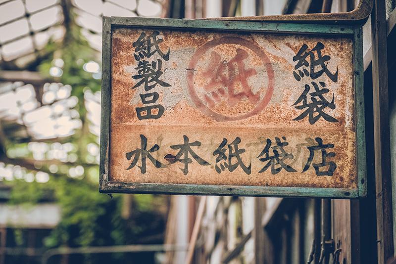 20200616_shimobuchi_market-7.jpg