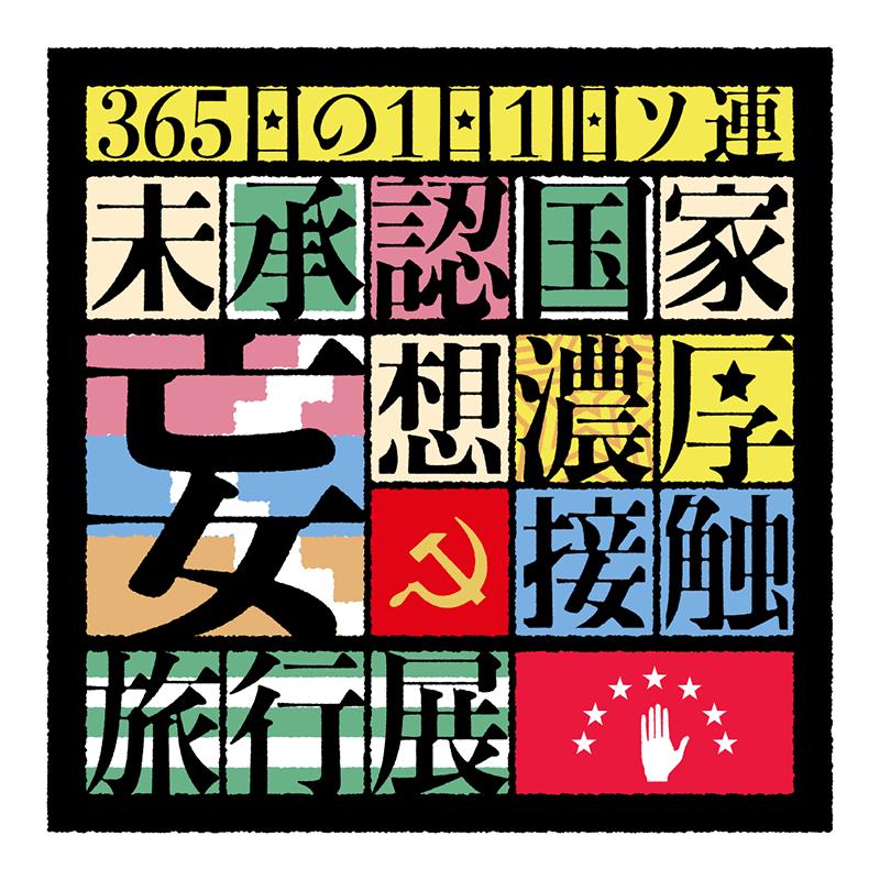 20200909_soviet_logo_2.png