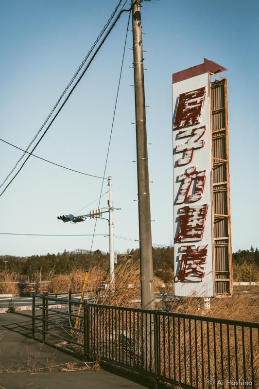 20210311_fukushima-7.jpg