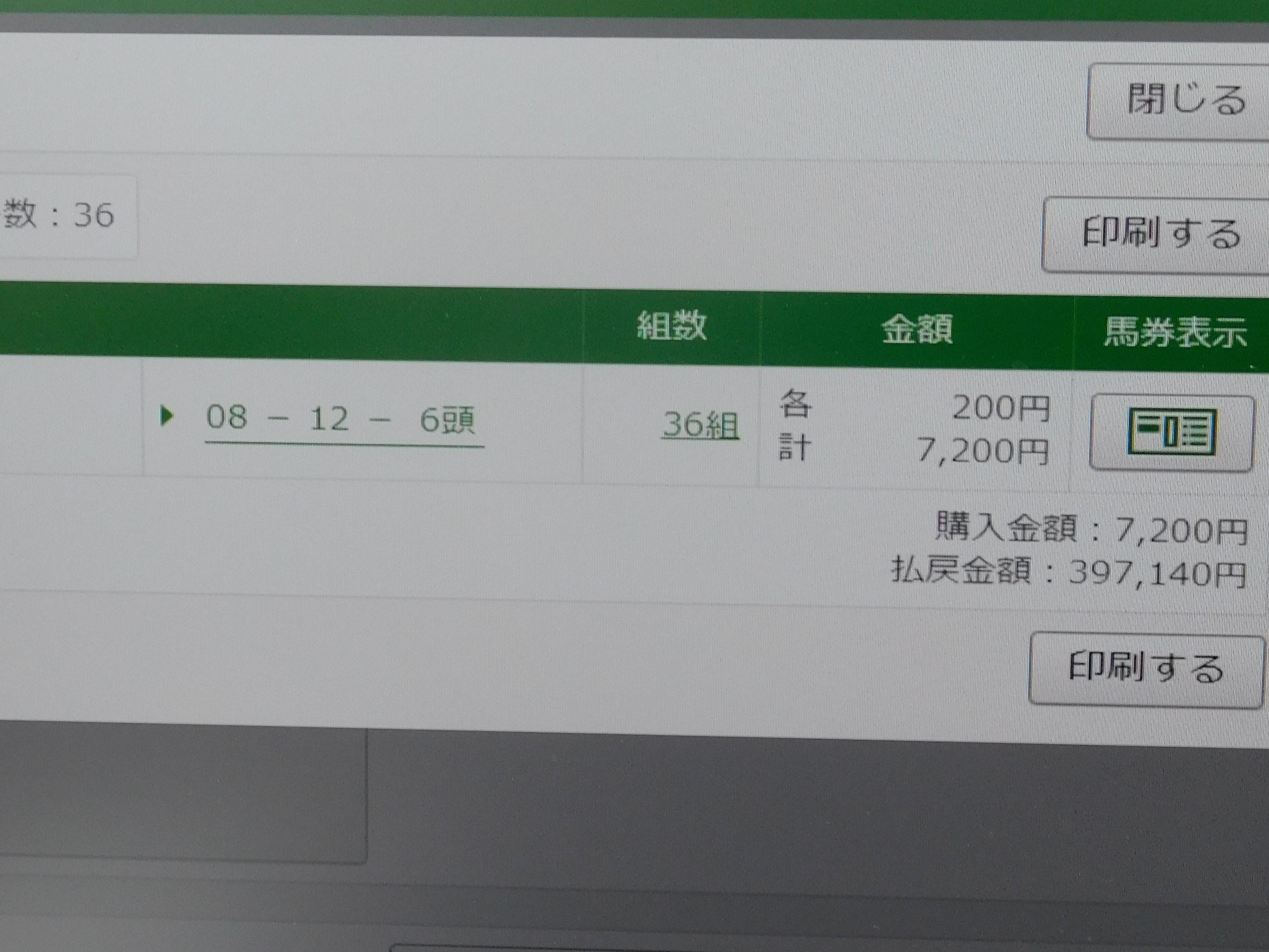 馬券39万円 (2)
