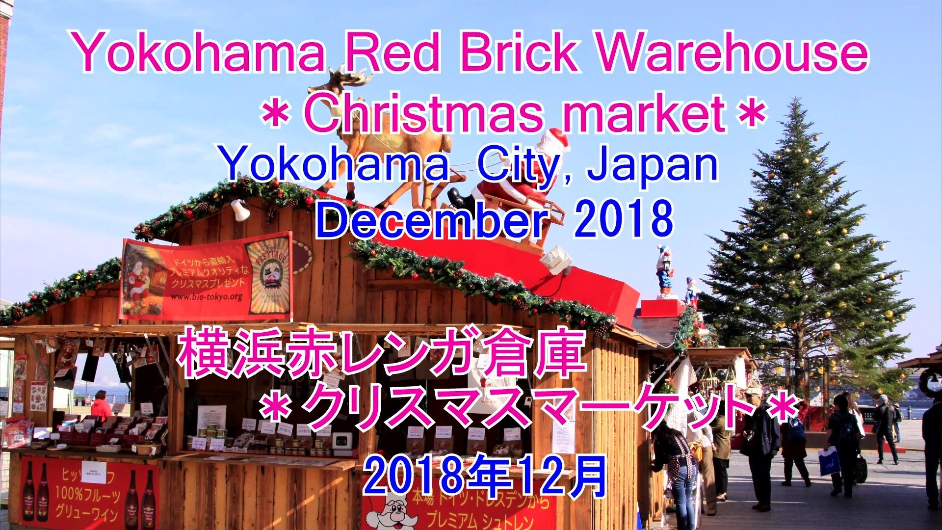 クリスマスマーケット 2018年