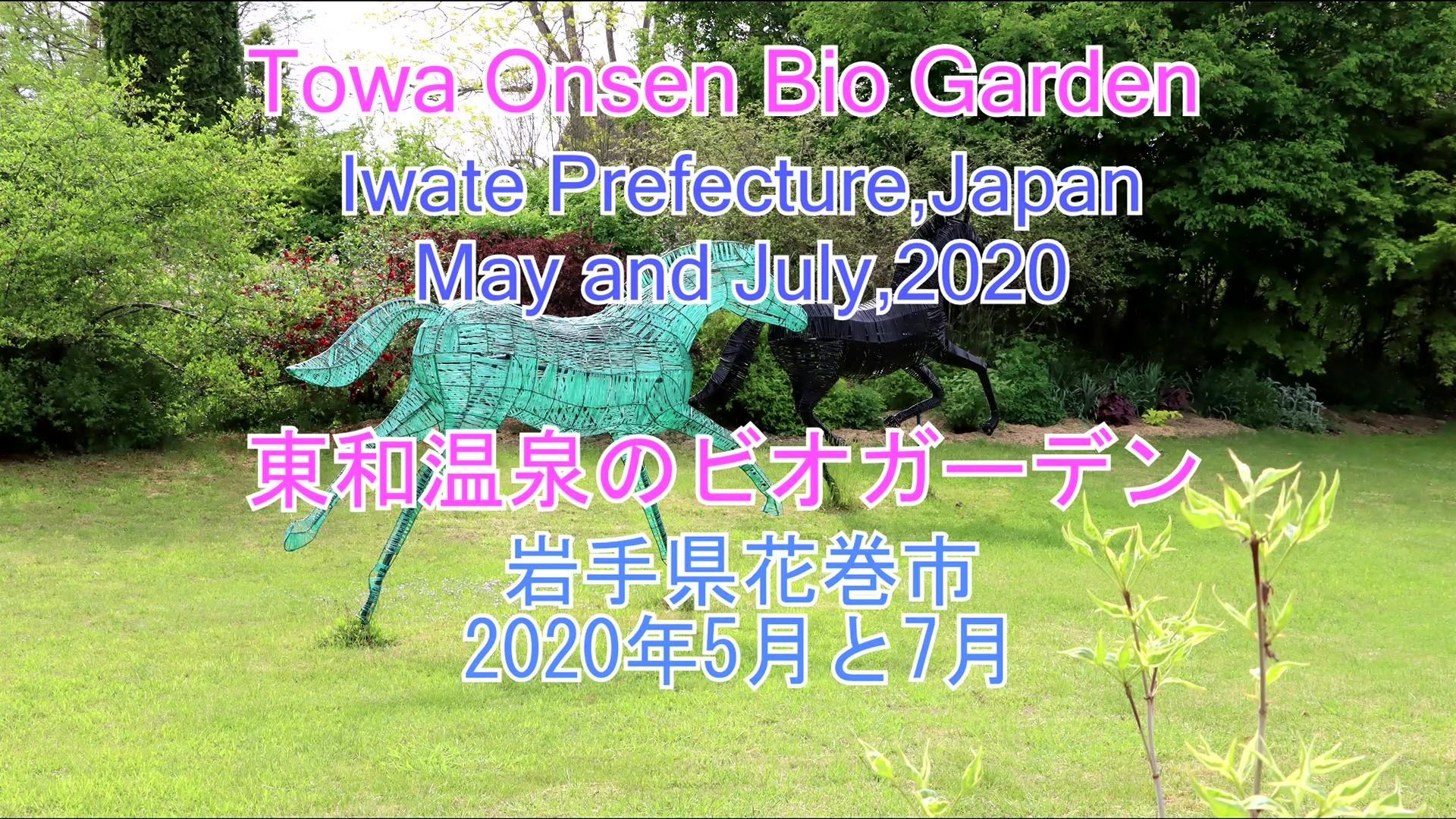 東和温泉のビオガーデン 2020年