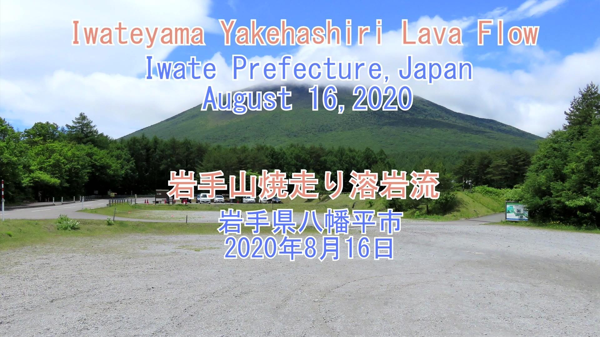 岩手山焼走り溶岩流 2020年
