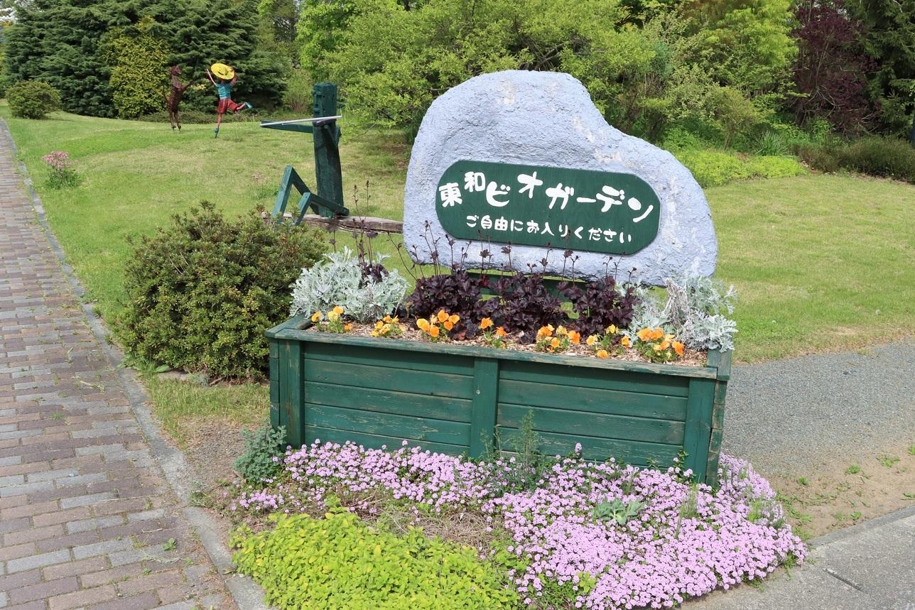 東和温泉のビオガーデン1