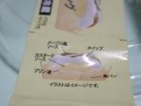 12/4 恋する火曜日の極上パンプディング