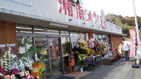 3/27 湘南メンチ 店頭