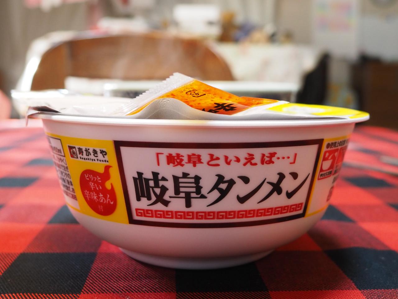Gifu_Tanmen_2102-205.jpeg