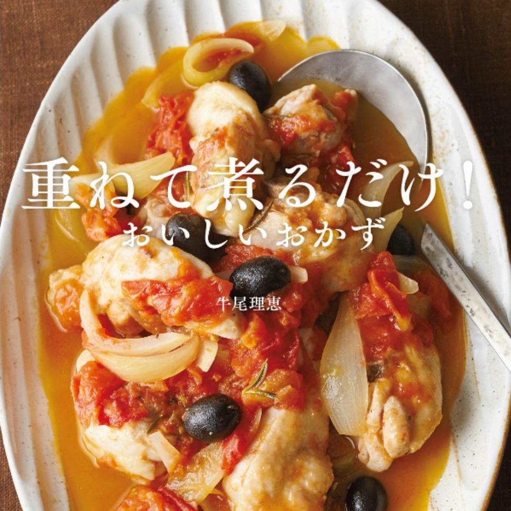 ■ ストウブやル・クルーゼで美味しいものを作るためのお薦めレシピ本
