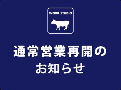 ◆・営業時間のお知らせ・◆