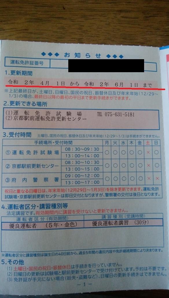 ハンター試験会場案内状2
