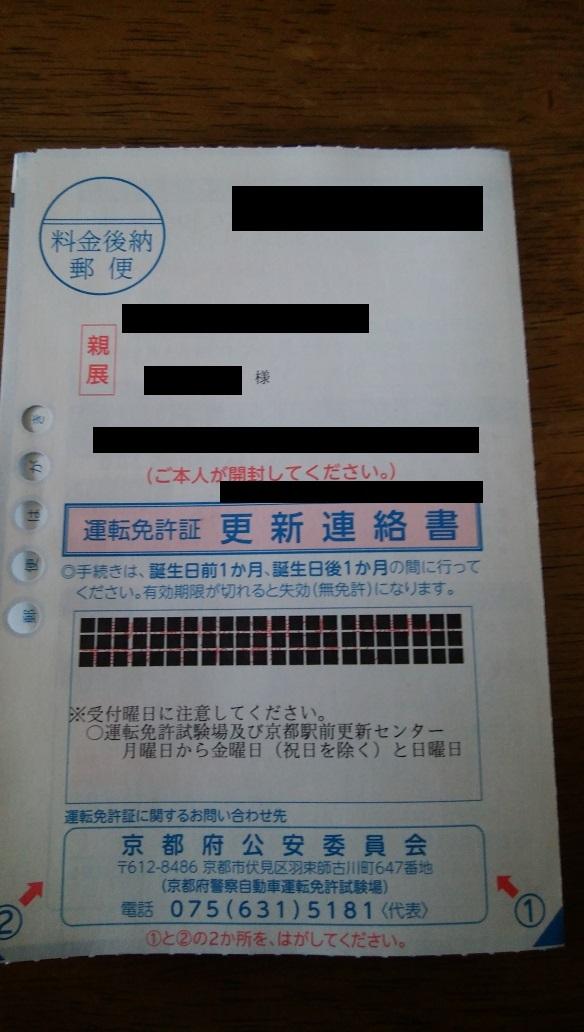 ハンター試験会場案内状1