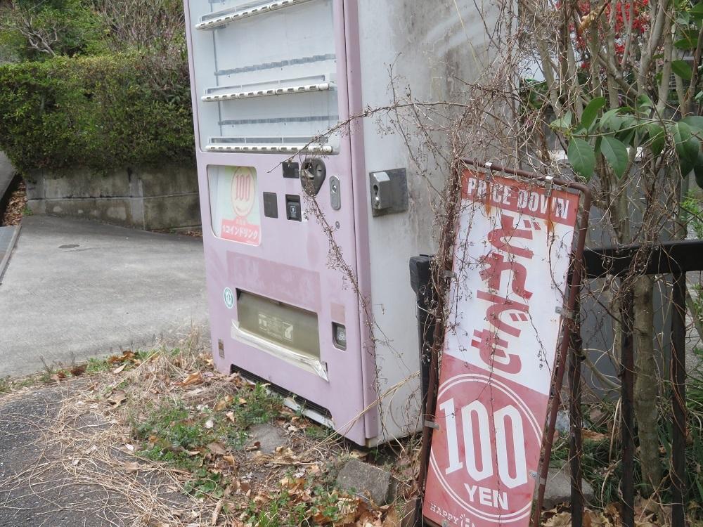 9百円自販機IMG_7126