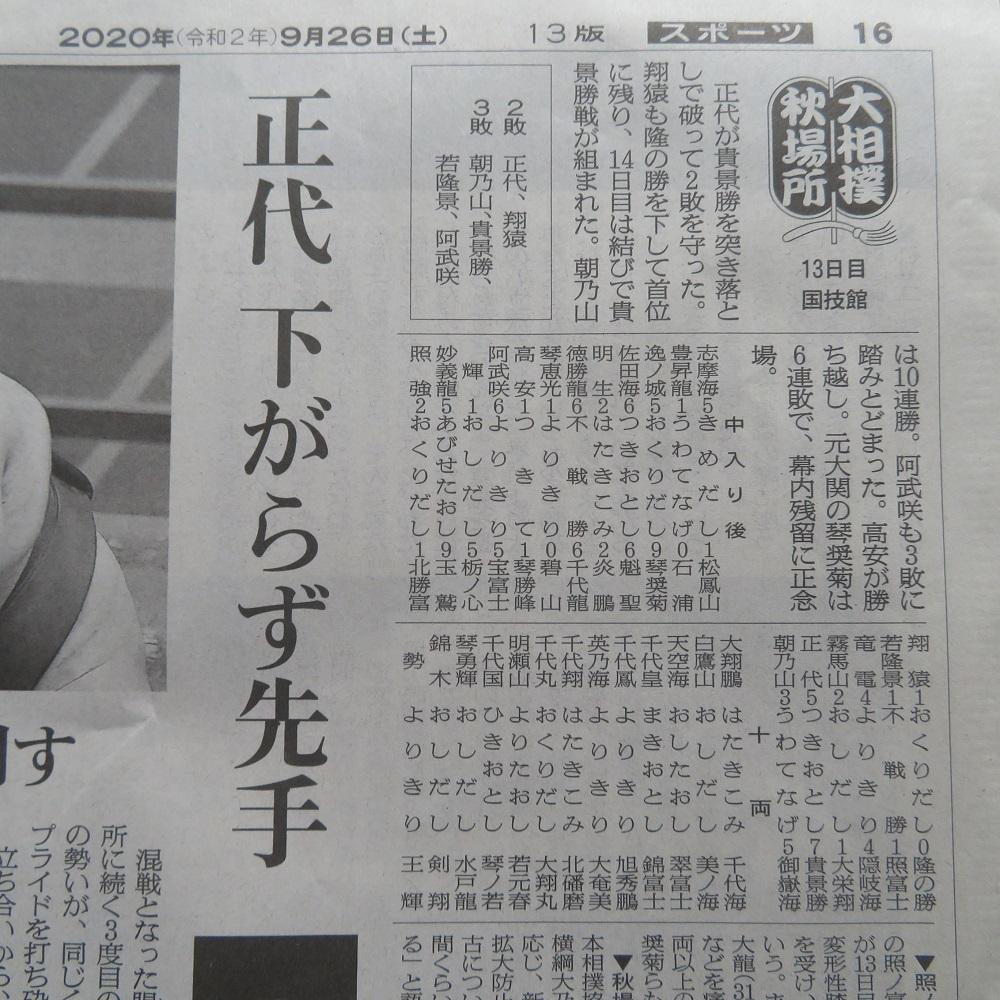 55相撲20200925IMG_6861