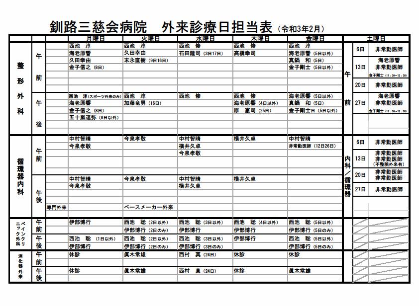 R3年2月外来診療予定表