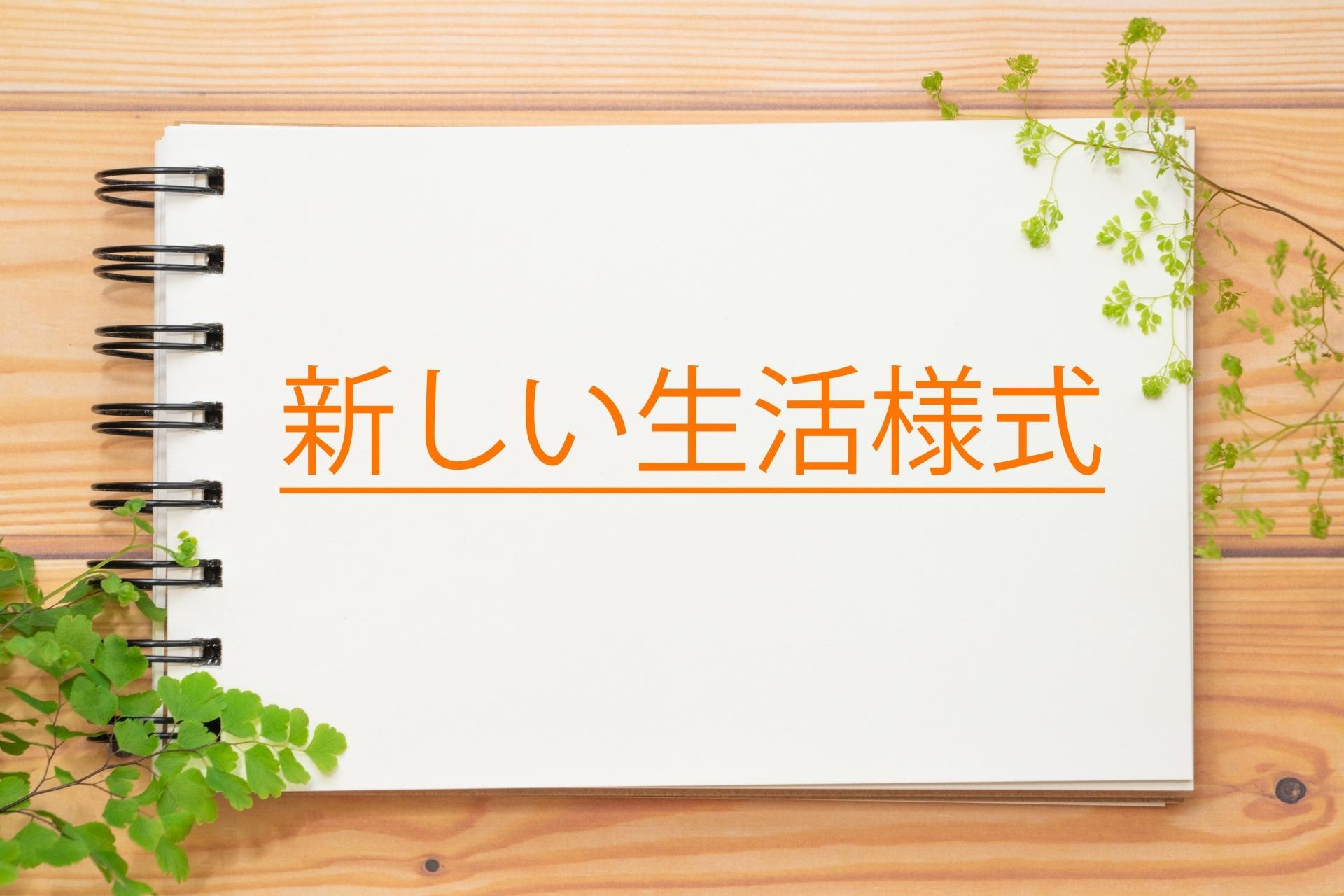 【8/1更新】当サロンでの新しい生活様式