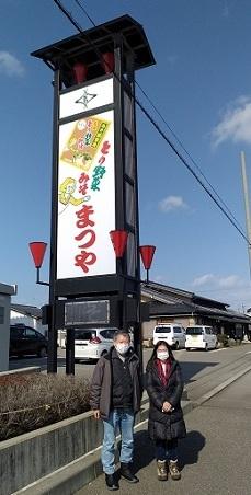 0206matsuya01.jpg