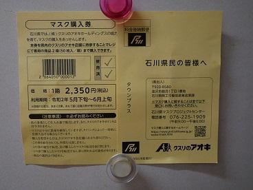 0518maskcard.jpg