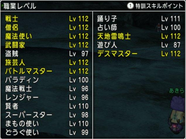 特訓 ドラクエ10 5.2