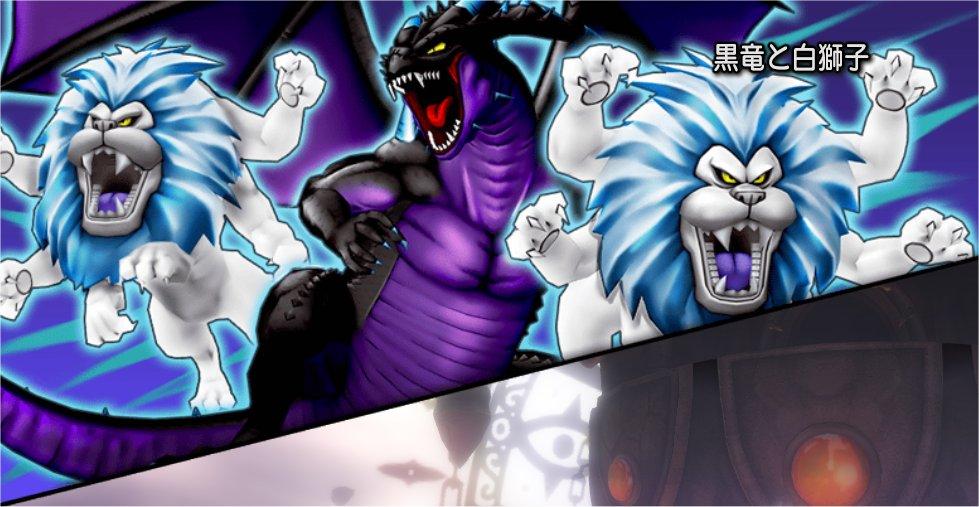 天獄:黒竜と白獅子