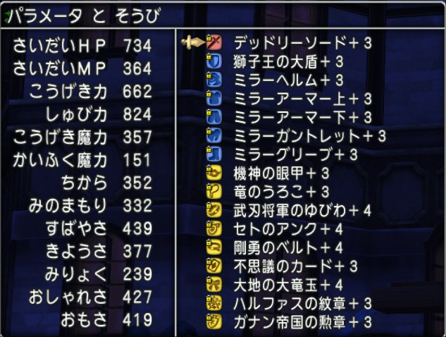 20201227レベル108魔剣士