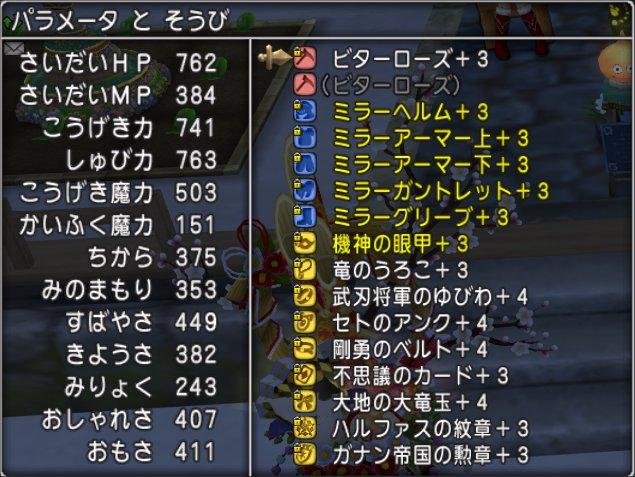 20201229魔剣士レベル116