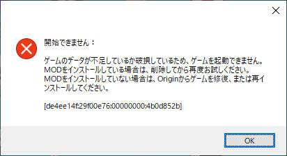 解決済:Sims4が起動しない[de4ee14f:29f00e76:00000000:4b0d852b]