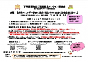 下条先生ご退官記念講演会案内状(簡易版)締切3月20日